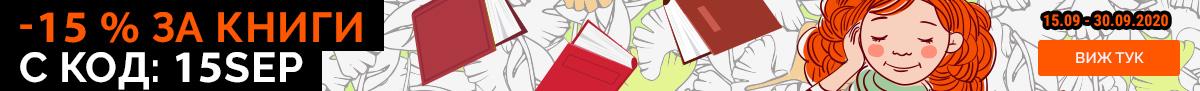 Книги с 15% отстъпка