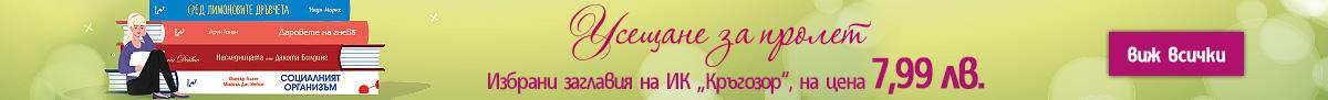 Усещане за пролет: Кръгозор