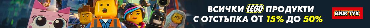 LEGO с отстъпка - 50%