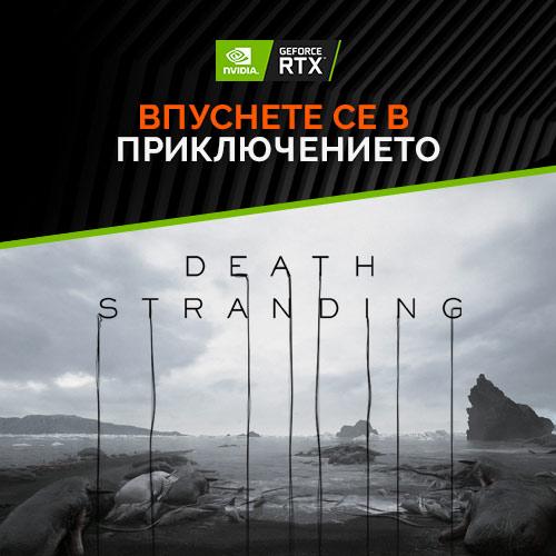 Потопи се в света на Death Stranding с RTX!