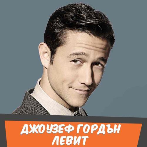 Джоузеф Гордън-Левит
