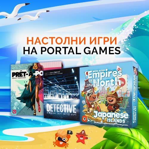 Настолни игри на Portal Games с до -55%