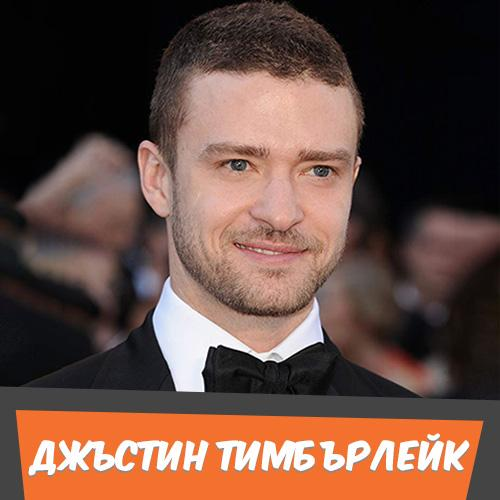 Джъстин Тимбърлейк