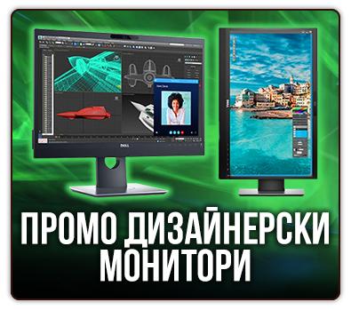 Промо дизайнерски монитори