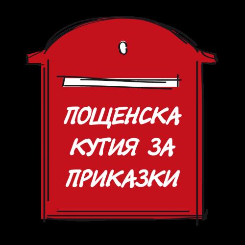 Пощенска кутия за приказки