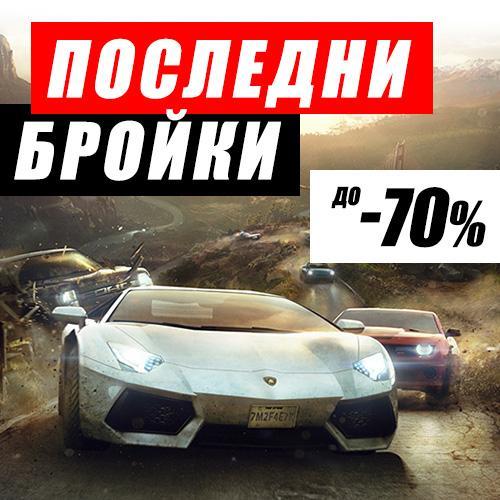 Видео игри - последни бройки до -70%