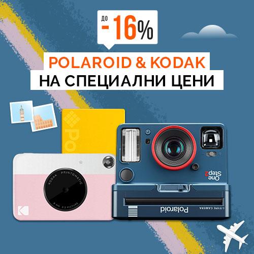 Фотоапарати и камери с до -16% отстъпка