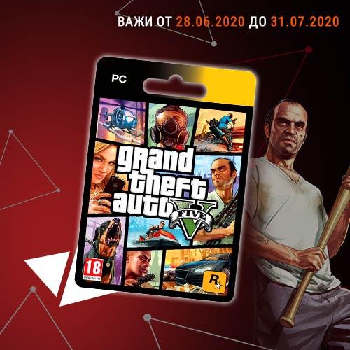 Дигитални PC игри на промо цени