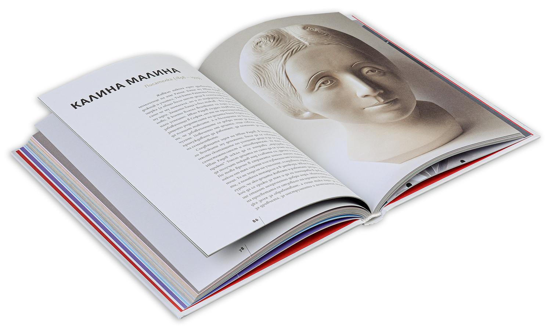 Аз съм българка. 40 истории, 40 портрета