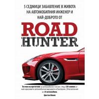 5 седмици забавление в живота на автомобилния инженер и най-доброто от RoadHunter