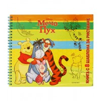 Мечо Пух: Книга с 8 шаблона за рисуване