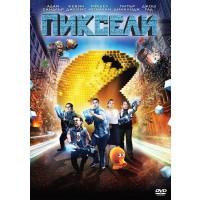 Пиксели (DVD)