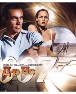 007: Д-р Но (Blu-Ray)