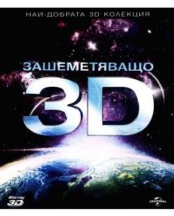 Зашеметяващо 3D (Blu-Ray)