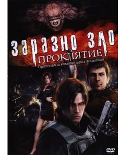 Заразно зло: Проклятие (DVD)