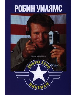 Добро утро, Виетнам (DVD)