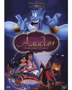 Аладин - Специално издание (DVD)