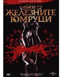 Мъжът с железните юмруци (DVD)