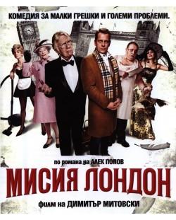 Мисия Лондон (DVD)