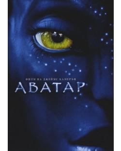 Аватар (DVD)
