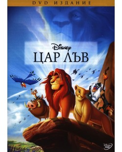 Цар Лъв (DVD)