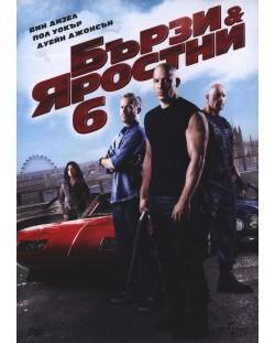 Бързи и яростни 6 (DVD)