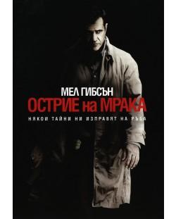Острие на мрака (DVD)