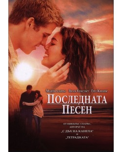 Последната песен (DVD)