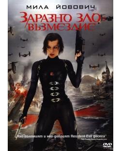Заразно зло: Възмездие (DVD)