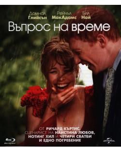 Въпрос на време (Blu-Ray)