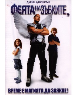 Феята на зъбките (DVD)