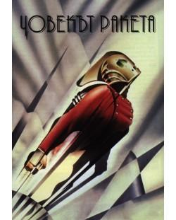 Човекът ракета (DVD)