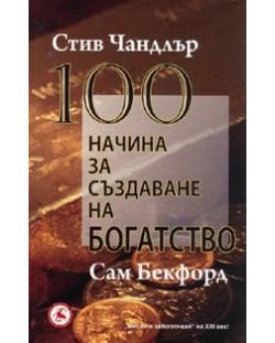 100 начина за създаване на богатство