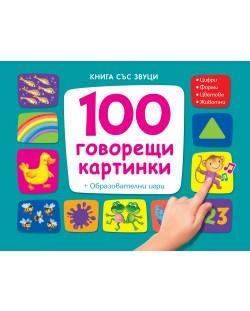 100 говорещи картинки. Книга със звуци + Образователни игри