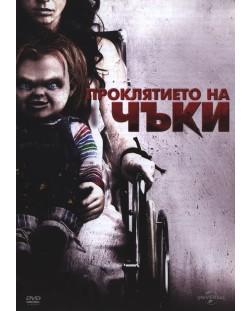 Проклятието на Чъки (DVD)