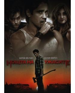 Нощта на ужасите (DVD)