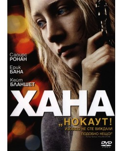Хана (DVD)