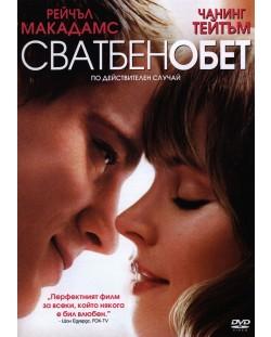 Сватбен обет (DVD)