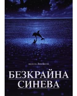 Безкрайна синева (DVD)