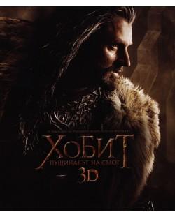 Хобит: Пущинакът на Смог 2D + 3D (4 диска) (Blu-Ray)