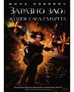 Заразно зло: Живот след смъртта (DVD)