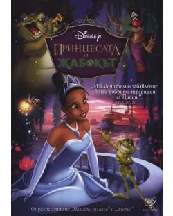 Принцесата и жабокът (DVD)