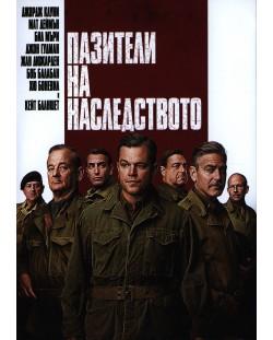 Пазители на наследството (DVD)