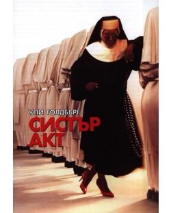 Систър акт (DVD)