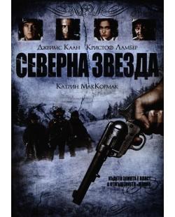 Северна звезда (DVD)