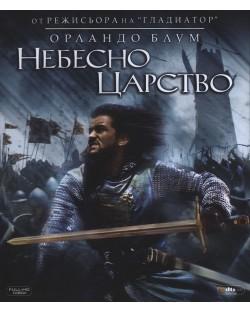 Небесно царство (Blu-Ray)