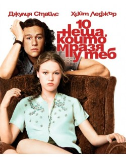 10 неща, които мразя у теб (Blu-Ray)