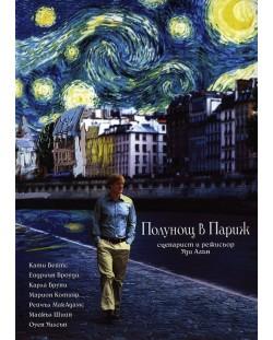 Полунощ в Париж (DVD)