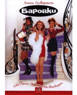 Баровки (DVD)