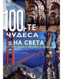 100-те чудеса на света (твърди корици)
